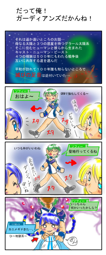 ぷすよん-01