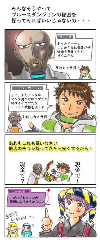 ぷすよん-02